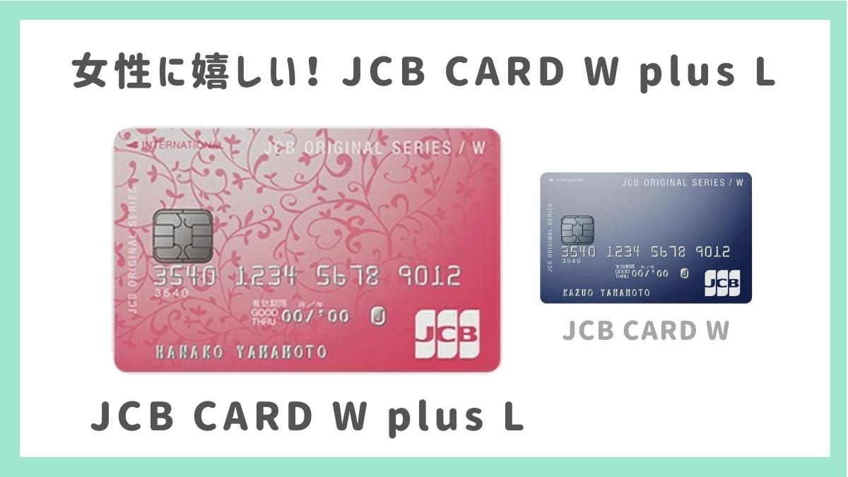 女性に嬉しい!JCB CARD W plus L