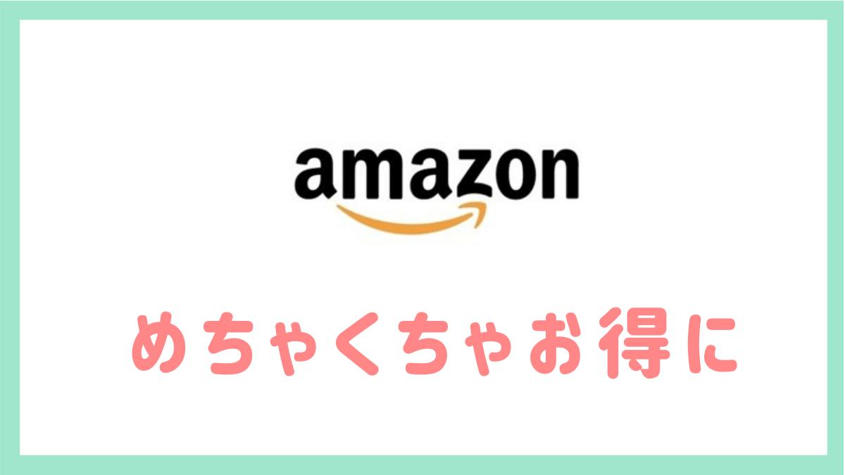 Amazonは公式クレカよりお得に!