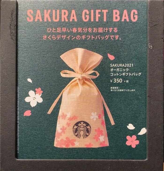 SAKURA2021オーガニックコットンギフトバッグ
