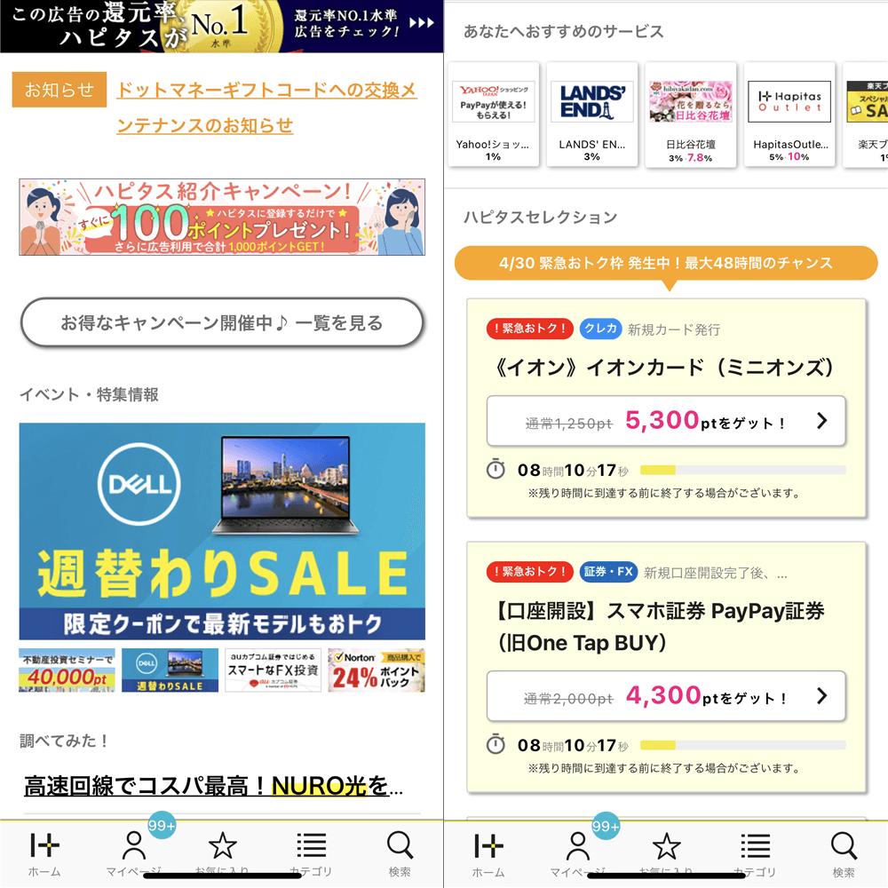 ハピタス(スマホ画面)