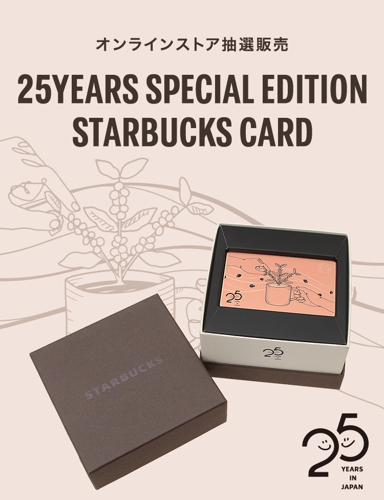 25YEARS SPECIAL STARBUCKS GIFT CARD