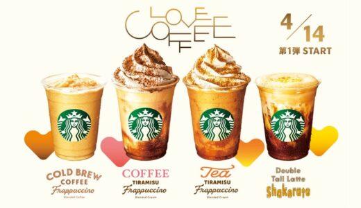 コーヒーティラミスフラペチーノとティーティラミスフラペチーノとダブルトールラテシェケラートとコールドブリューコーヒーフラペチーノ