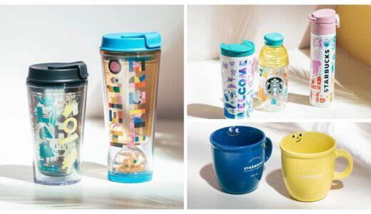 【スタバ新作グッズ】夏気分を盛り上げるサマーグッズが発売!限定デザインのタンブラーやマグカップ