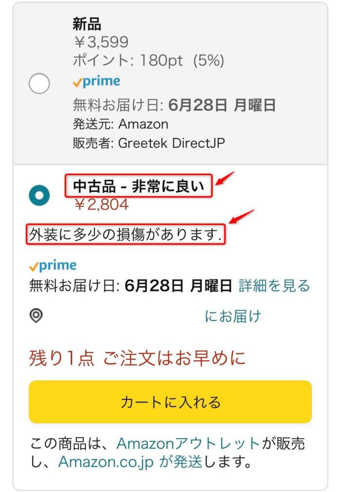 Amazonアウトレットで安く買う