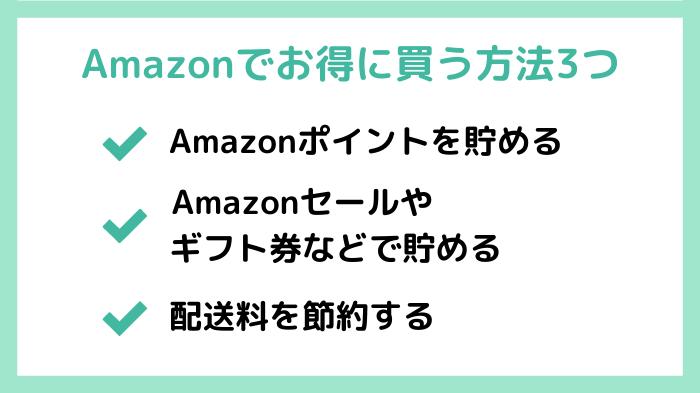 Amazonでお得に買う方法は大きくつ