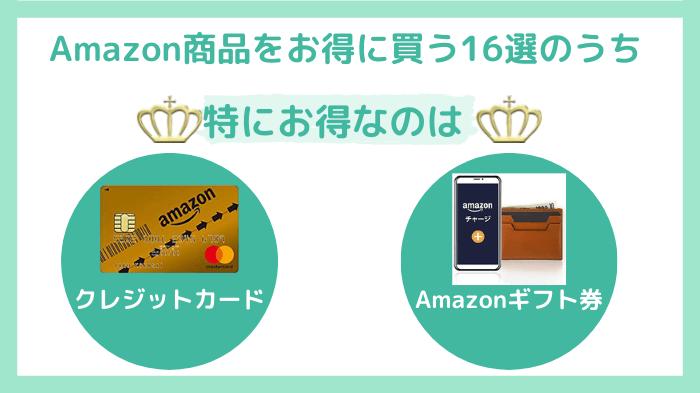 Amazon商品をお得に買うならクレジットカードかAmazonギフト券