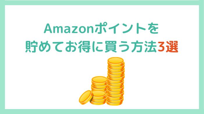 Amazonポイントを貯めてお得に買う方法3選