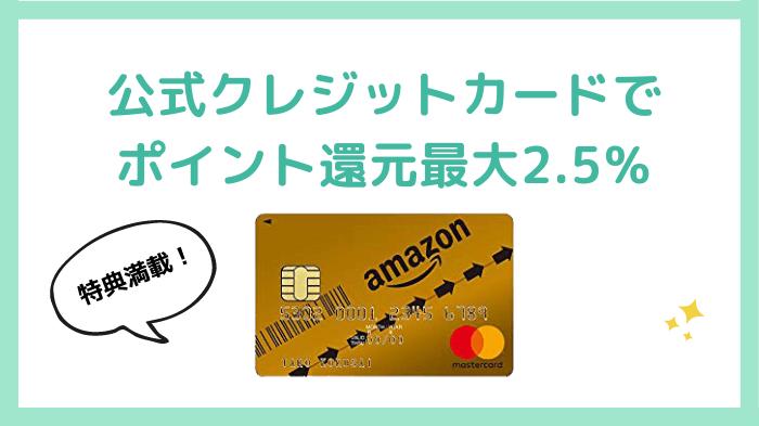 公式クレジットカードでポイント還元最大2.5%