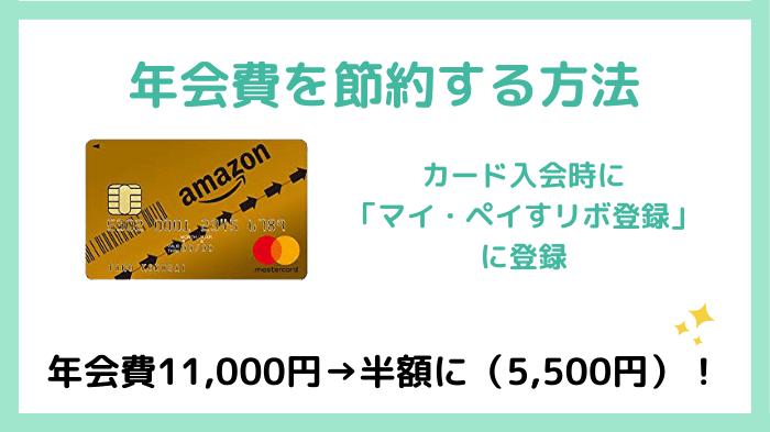 Amazon Mastercardゴールド入会時に「マイ・ペイすリボ」に登録すると、1年目の年会費を半額にできます。