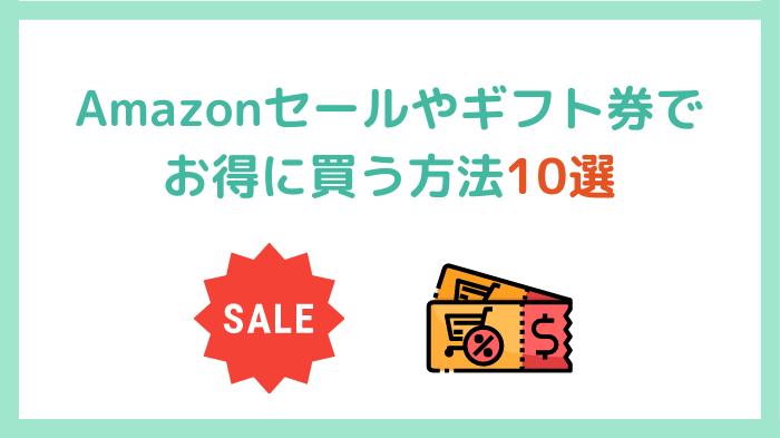 Amazonセールやギフト券などでお得に買う方法10選