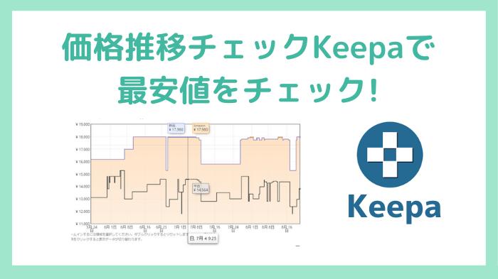 価格推移チェックKeepaで最安値をチェック