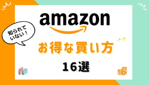 【みんなに知らせたい!】Amazonのお得な買い方16選|驚異の安く買う方法