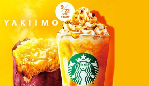 【スタバ新作】「焼き芋フラペチーノ」黄金の芋蜜を使った限定ドリンク|カロリーやおすすめカスタムも紹介!