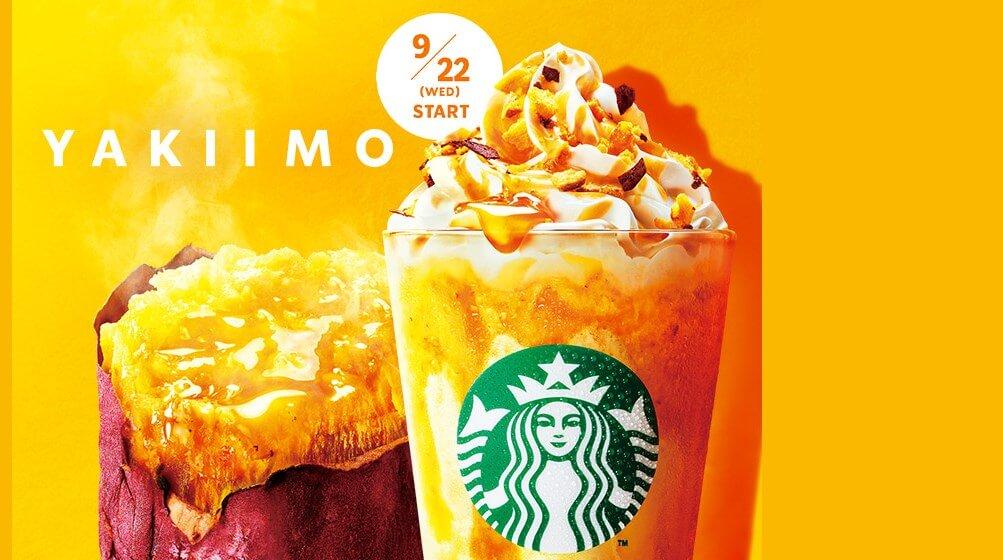 【スタバ新作】「焼き芋フラペチーノ」黄金の芋蜜を使った限定ドリンク カロリーやおすすめカスタムも紹介!