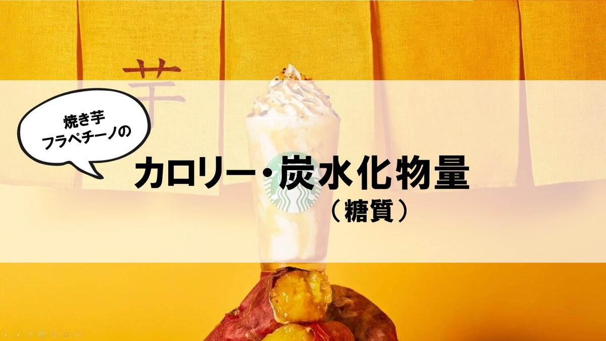 焼き芋フラペチーノ カロリー・炭水化物量