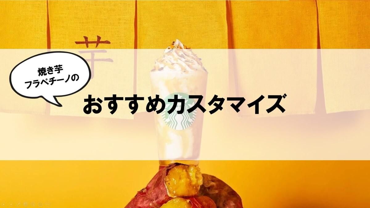 焼き芋フラペチーノ おすすめカスタム