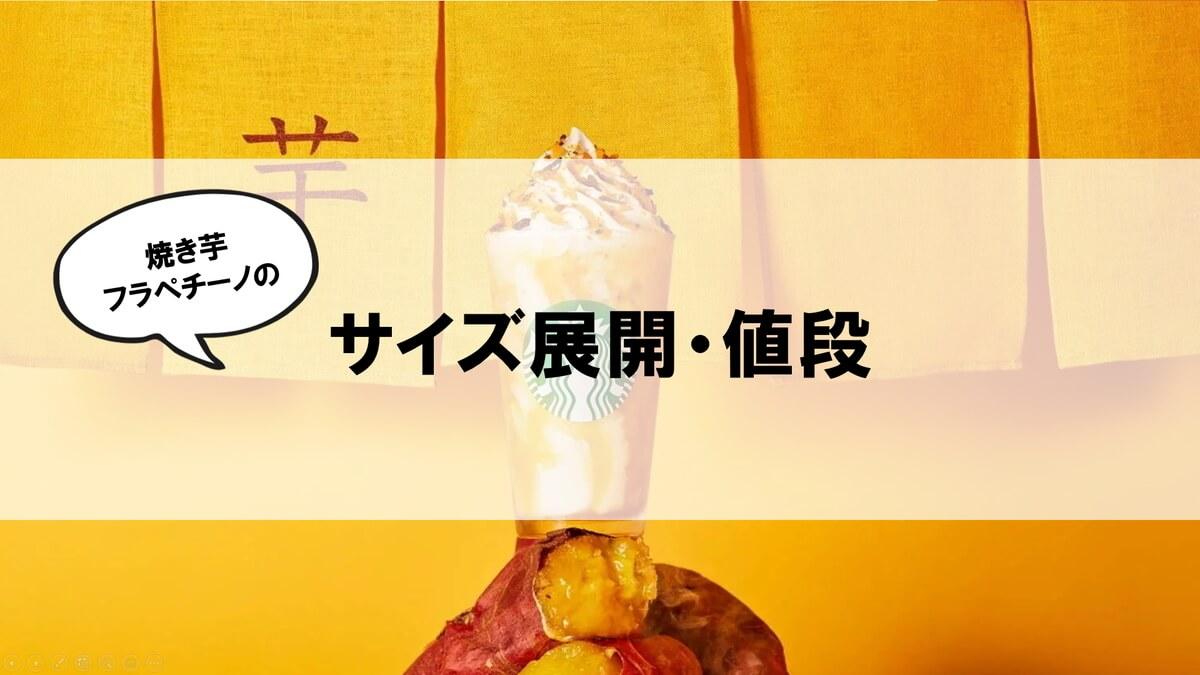 サイズ・値段 焼き芋フラペチーノ