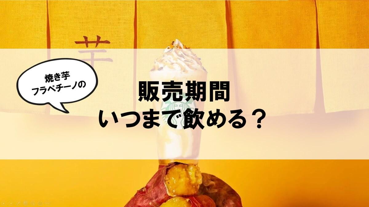 焼き芋フラペチーノ いつまで(販売期間)