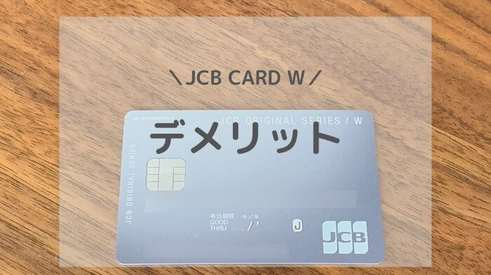 JCB CARD Wの5つのデメリット