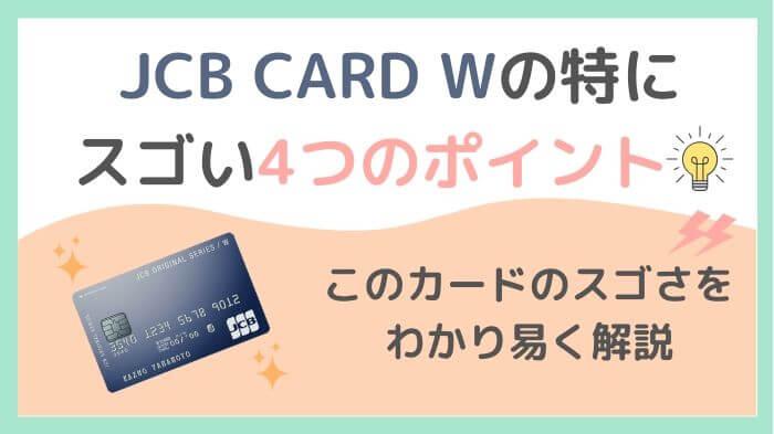 JCB CARD Wの4つの魅力