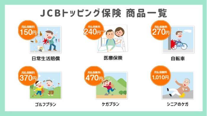 最大1億円補償のJCBトッピング保険