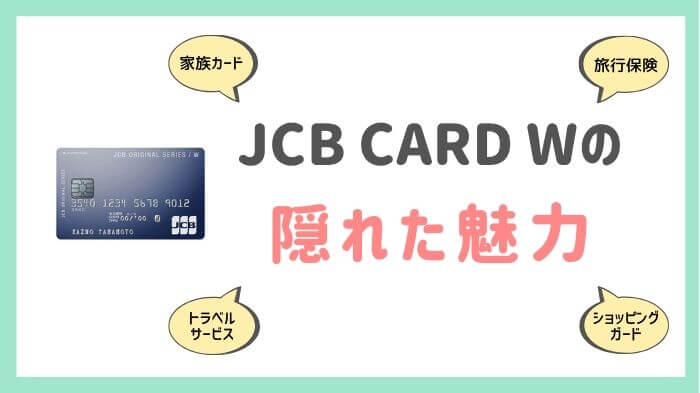 JCB CARD Wの隠れた魅力