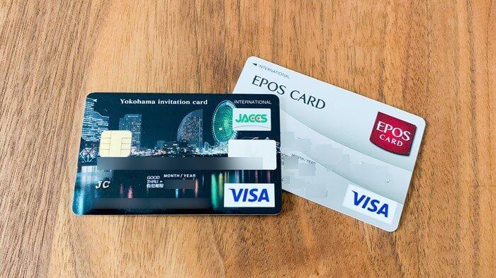 エポスカード、横浜インビテーションカード