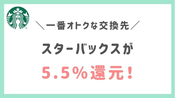 スタバでの利用が最もお得!5.5%還元