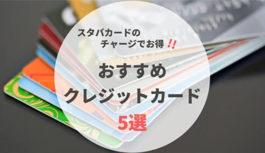 【マニアが厳選】スタバカードのチャージにおすすめのクレジットカード5選!