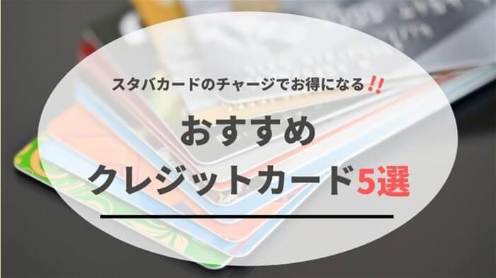 【節約術】スタバカードのチャージにおすすめのクレジットカード5選!