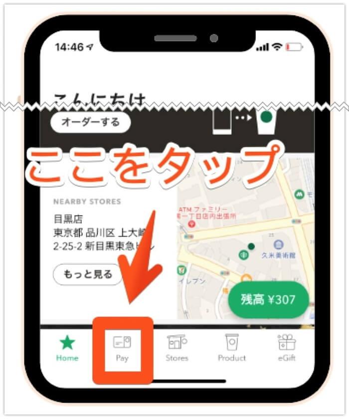公式アプリでスタバカードを残高移行する方法1