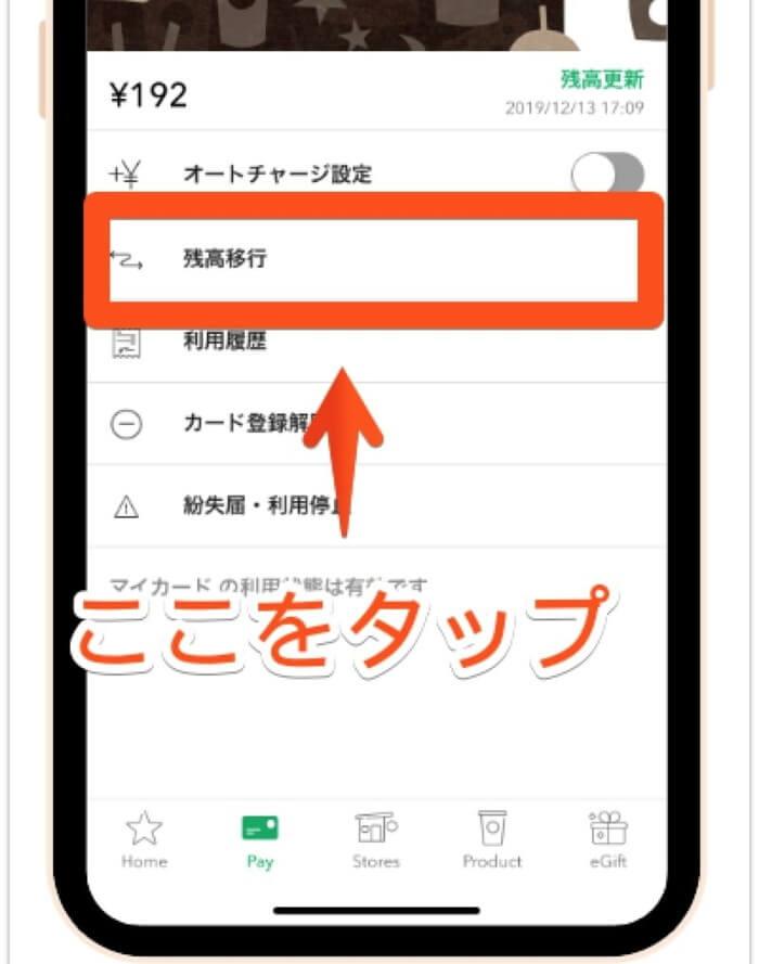 公式アプリでスタバカードを残高移行する方法3