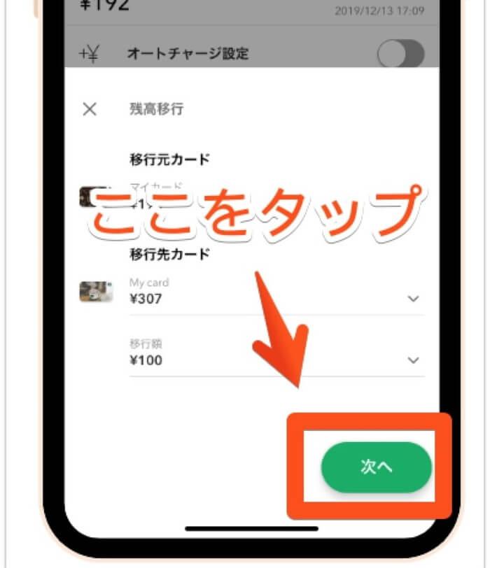 公式アプリでスタバカードを残高移行する方法6