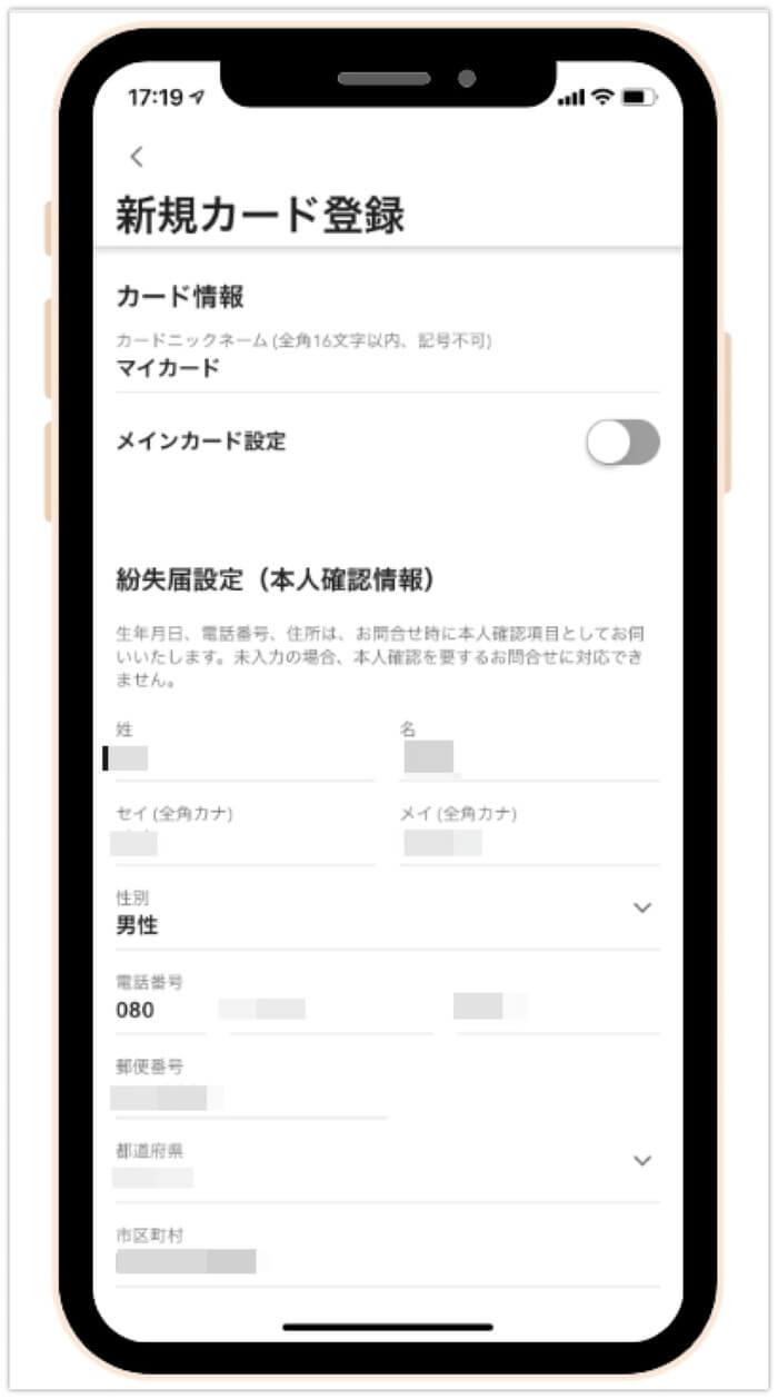 公式アプリで残高確認方法5