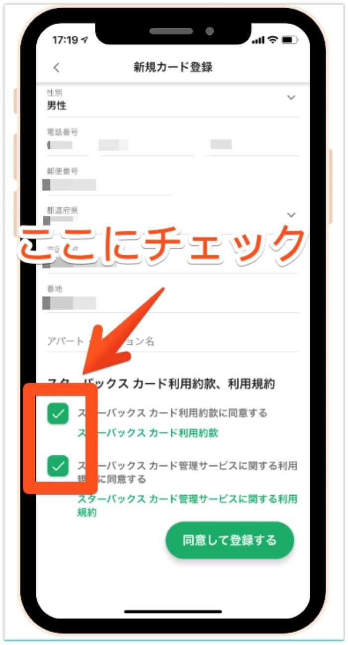 公式アプリで残高確認方法6