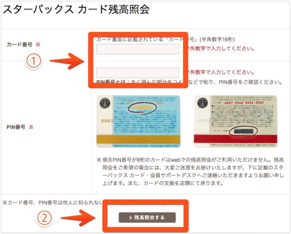 公式サイトの残高確認方法1