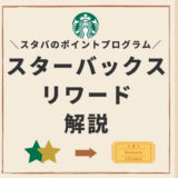 【スターバックスリワード】スタバのポイント制度「Starbucks Rewards」でスターを貯めて特典をゲット