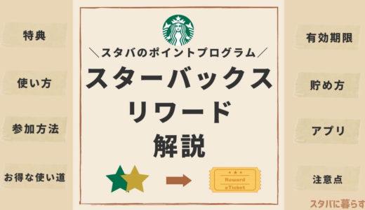 【スターバックスリワード】スタバのポイント制度「Starbucks Rewards」でスターを貯めて特典をゲットしよう!