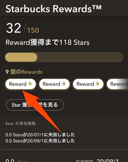 reward★ボタンをタップ