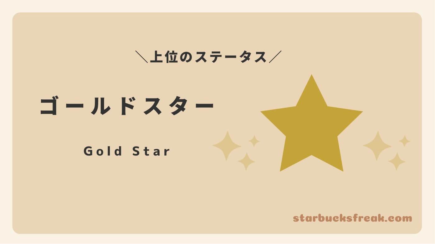 ゴールドスター(Gold Star)