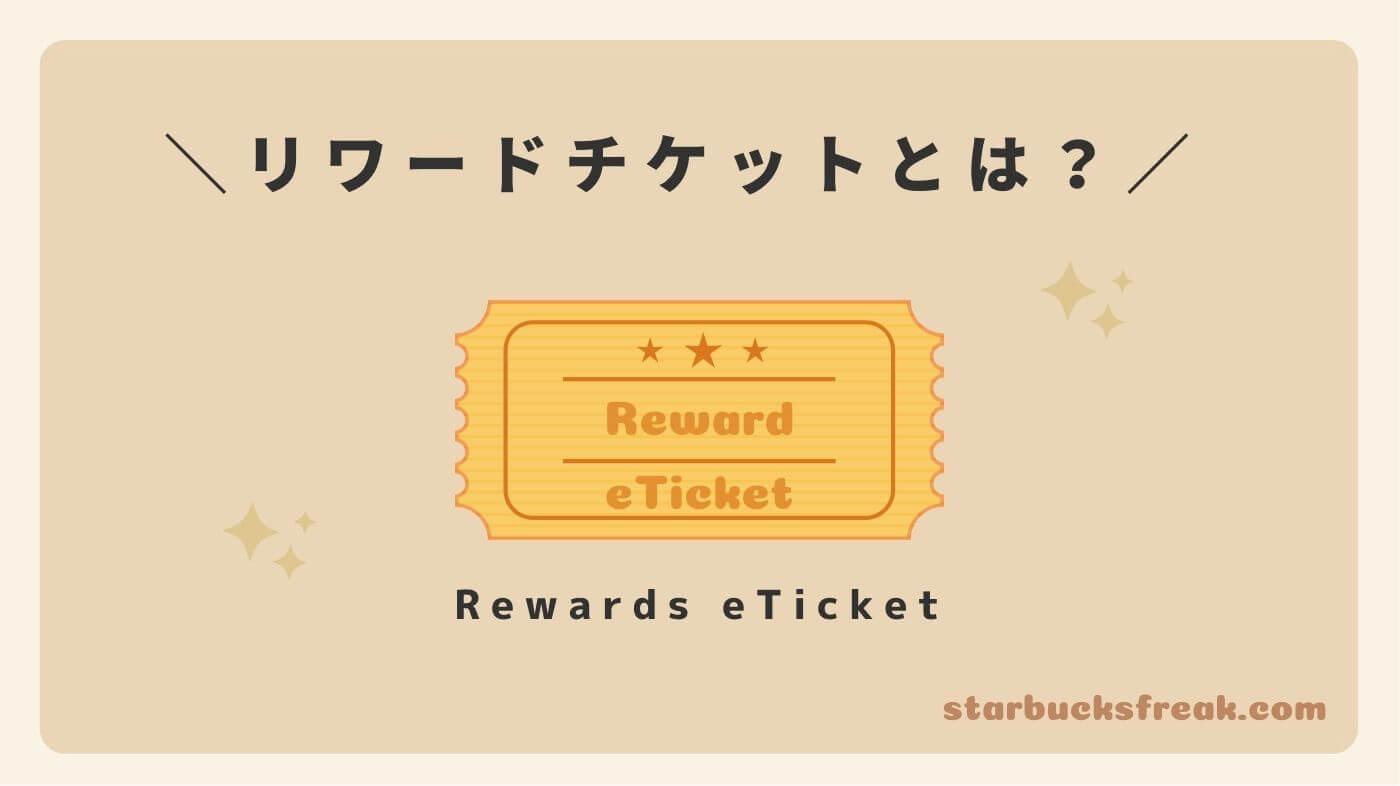 リワードチケットは商品1つと交換できるチケット