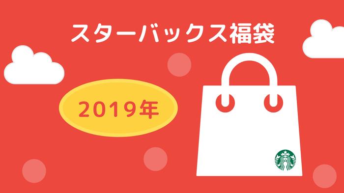 2019年福袋(6,000円)の中身