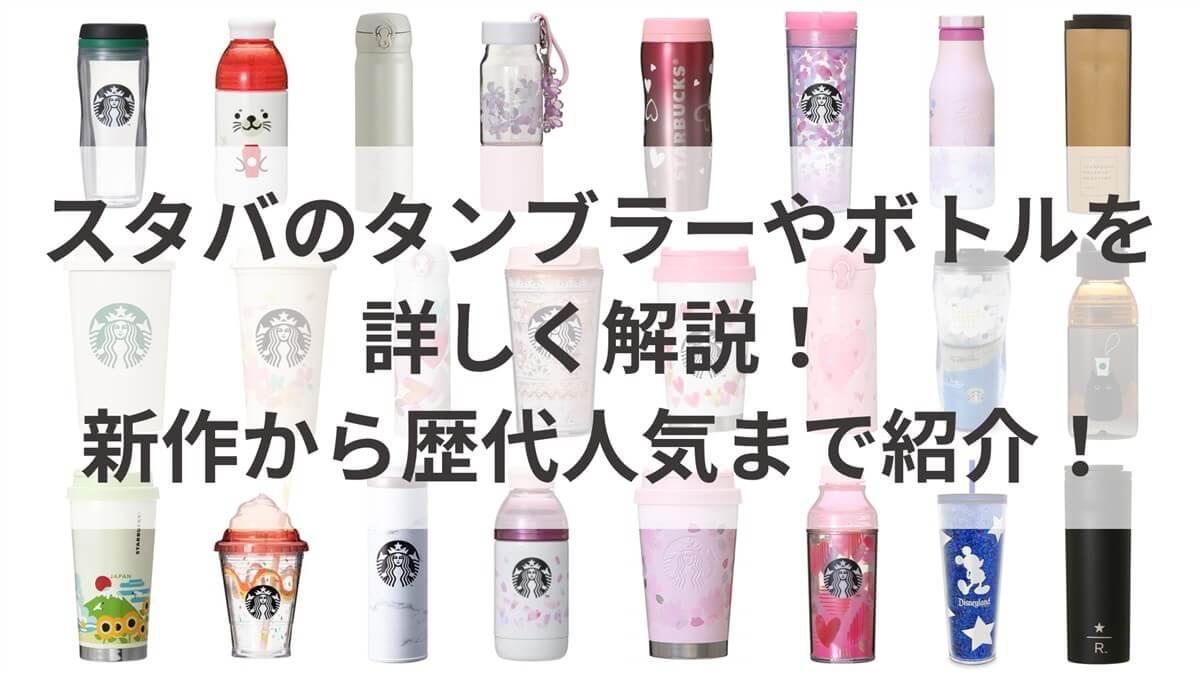 【2021】スタバのタンブラーやボトル(水筒)を詳しく!新作から歴代人気まで紹介!