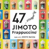 【スタバ 新作】全国47種類!「47JIMOTO フラペチーノ」が登場!地元フラペチーノを全部紹介