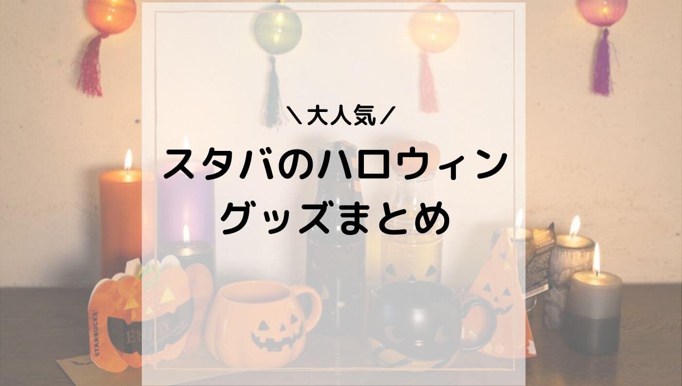 スタバの歴代ハロウィングッズまとめ:Halloween series