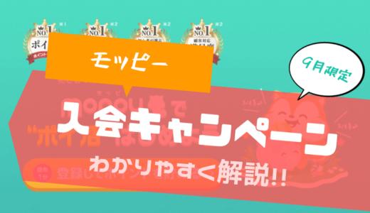 【入会キャンペーン】モッピーの新規会員登録は友達紹介経由がおすすめ!2000円お得に|9月版