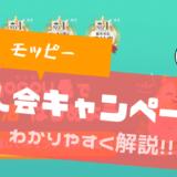 【入会キャンペーン】モッピーの新規会員登録は友達紹介経由がおすすめ!2000円お得に|10月版