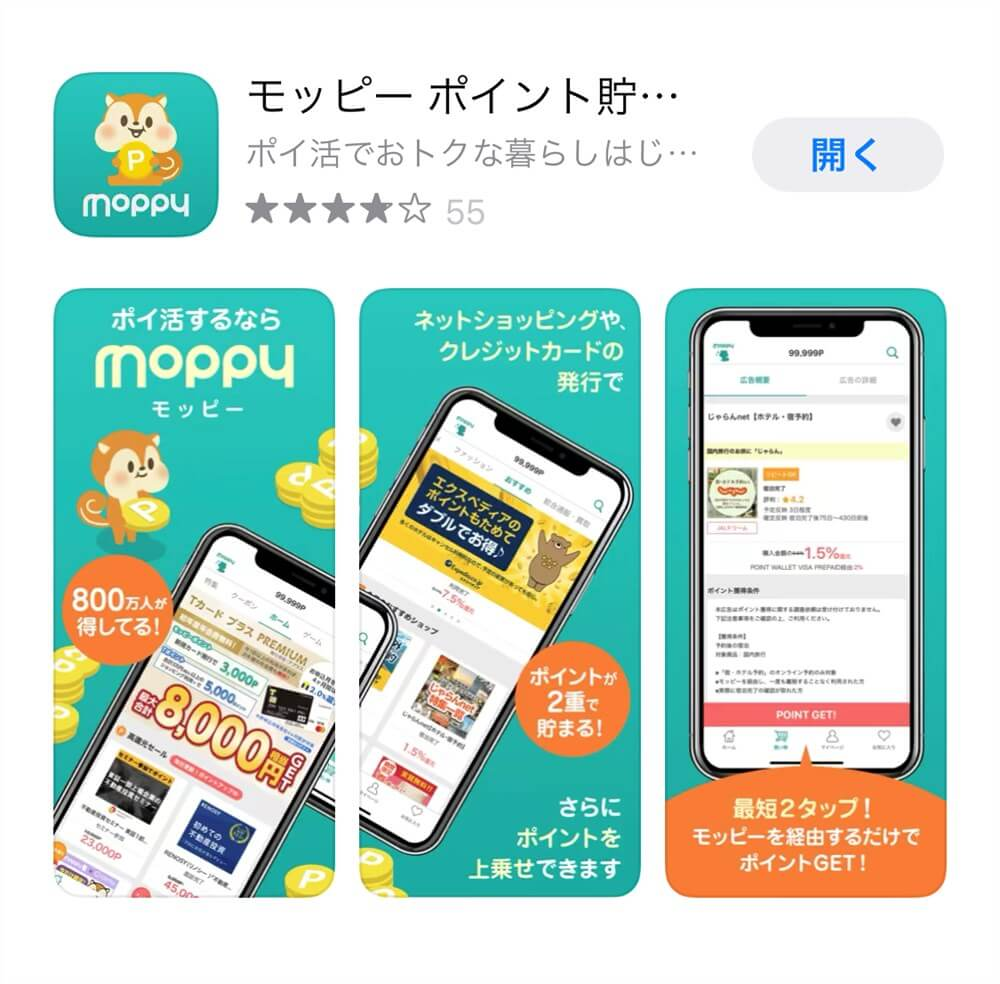 モッピーのスマホアプリ版