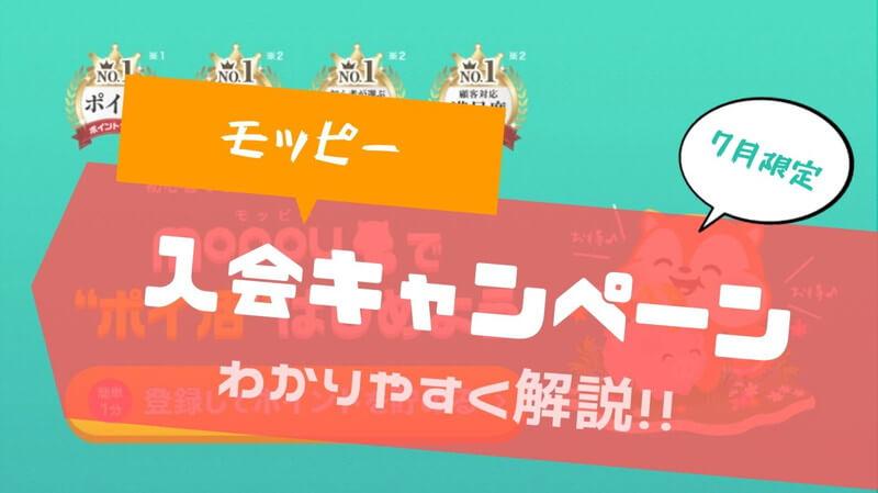 【入会キャンペーン】モッピーの新規会員登録は友達紹介経由がおすすめ!1500円お得に