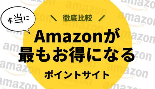 【頂上決戦!】Amazonはこのポイントサイト経由が一番お得!徹底比較